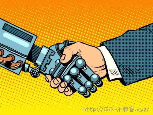 人工知能と人間