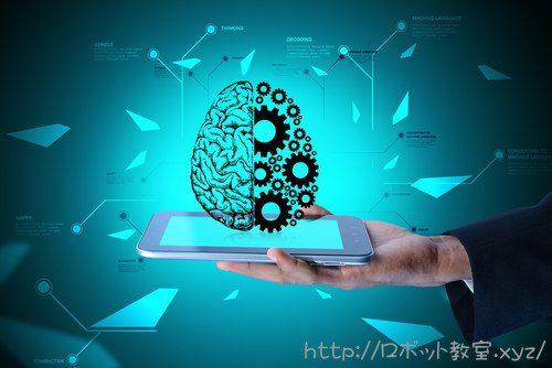 人工知能技術者(AI人材)のなり方と将来性