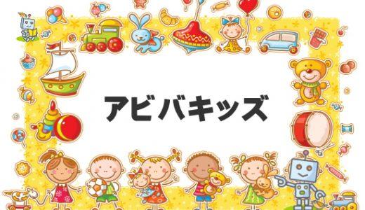 アビバキッズの口コミ・評判。小学1年生から始めるプログラミングの習い事。