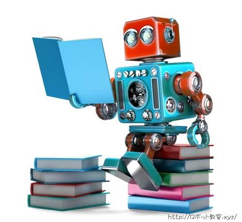 たくさん本を読み勉強しているAIロボット