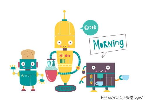 ロボットのモーニングコール