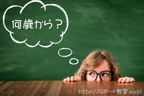 幼稚園の子供,コードスタジオでプログラミング学習は何歳から?