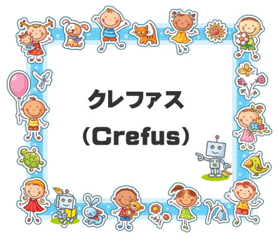 「クレファス」小学生ロボット教室