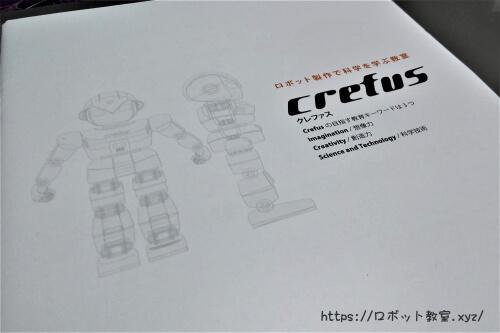 クレファスの無料体験授業でもらったパンフレット