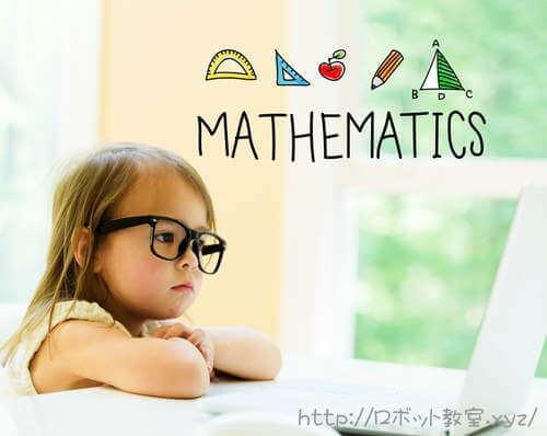 算数・数学を勉強する女の子