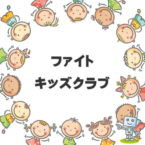 秋田校・富士通オープンカレッジ「ファイトキッズクラブ」