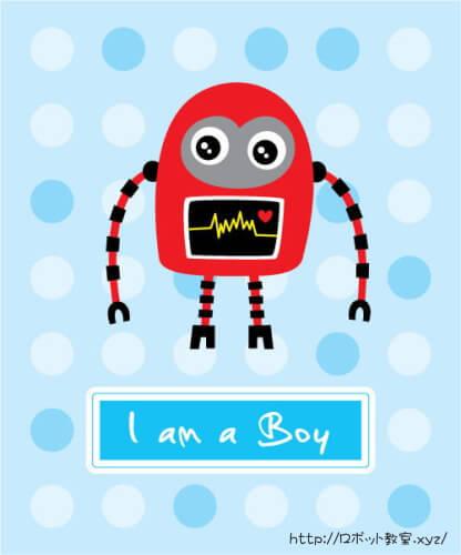 赤いロボットは男の子です