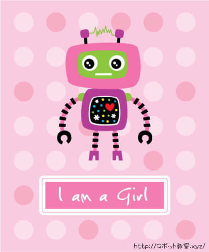 女の子のロボット