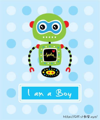 緑色のロボットは小学生