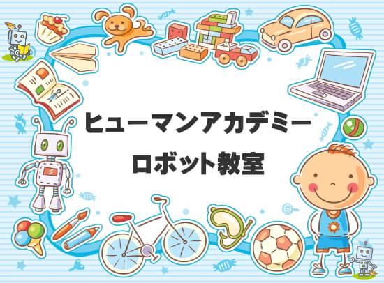 前橋市ヒューマンアカデミーロボット教室