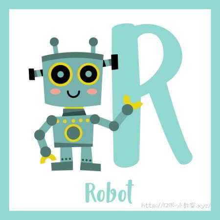 アルファベットとロボットのイラスト