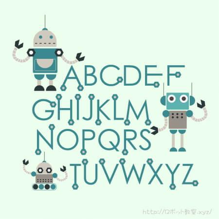 ロボットと英語