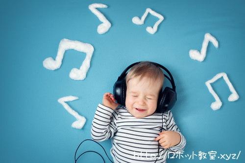 音楽を聴いている子供