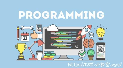 ロボット教室とプログラミング教室の違い