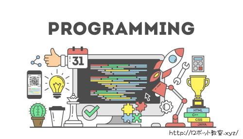 パソコンでプログラミングしよう