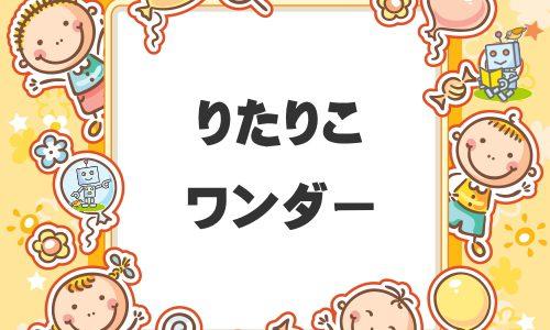 【体験レポ】リタリコワンダーの口コミ評判。小5はじめてのプログラミング教室。