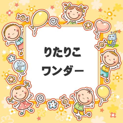 秋葉原駅「リタリコワンダー」小学生ロボット教室