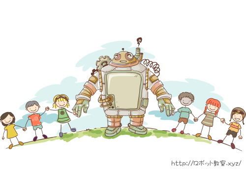 ロボットと小学生の子どもたち