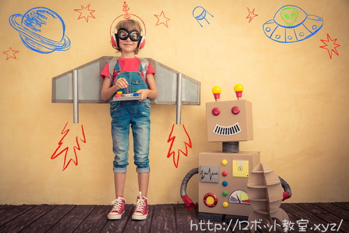 宇宙とロボットと男の子