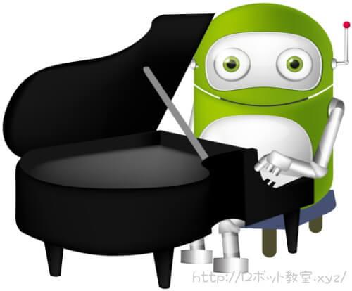 ピアノを弾くヒューマノイド型ロボット