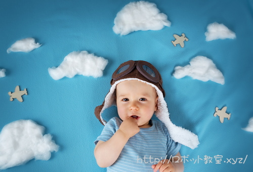 赤ちゃんの将来の夢はパイロットになること
