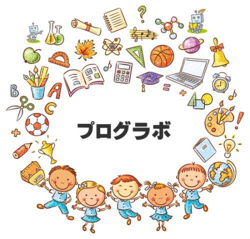 宝塚プログラボ