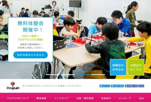 プログラボの公式サイトの画像