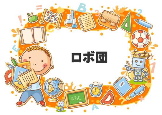 千代田区神田・水道橋「ロボ団」子どもロボットプログラミング教室