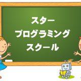 スタープログラミングスクール