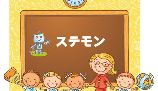 ステモン・ロボットプログラミング教室の口コミ・評判