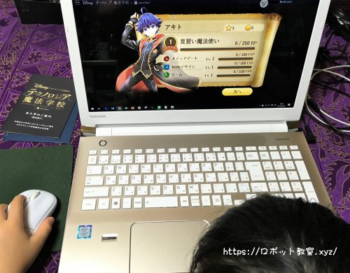 ディズニーのプログラミング教材「テクノロジア魔法学校」でプログラミングを勉強する小学生