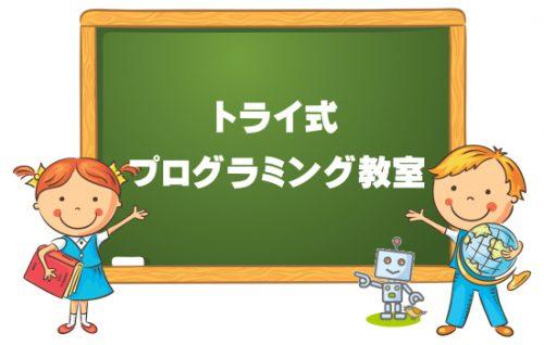 トライプログラミング教室