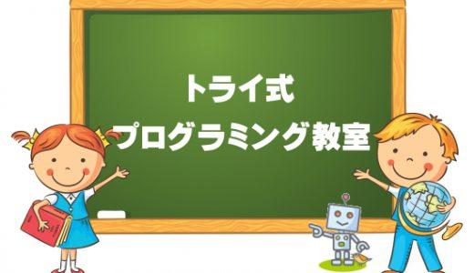 「トライ式プログラミング教室」体験してわかった口コミと評判。