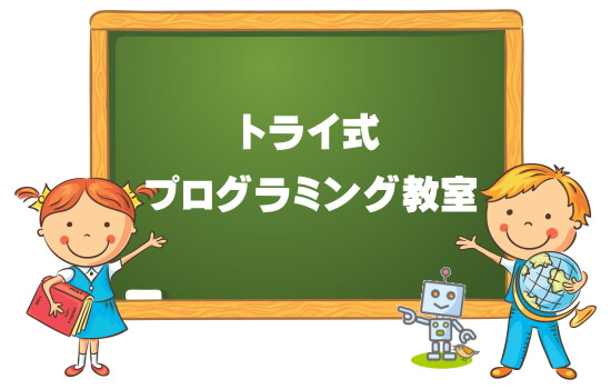 トライ式プログラミング教室