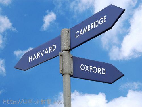 ハーバード大学、オックスフォード大学