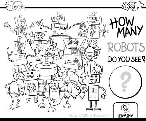 ロボットは何体あるでしょうか?