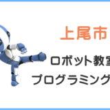 上尾市の子供ロボット教室プログラミング教室
