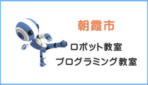 【朝霞市】ロボット教室プログラミング教室8校。実際にいってきたので口コミします。