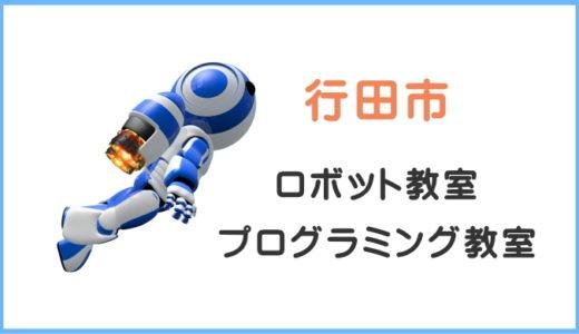 【行田市】ロボット教室プログラミング教室一覧。写真付き体験授業レポート