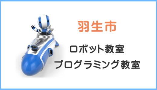 【羽生】ロボット教室プログラミング教室。実際にいってきたので口コミします。