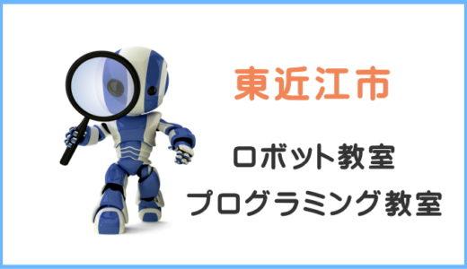 【東近江】ロボット教室プログラミング教室。実際にいってきたので口コミします。