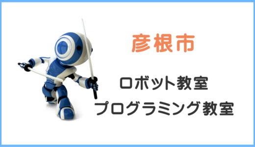 【彦根】ロボット教室プログラミング教室。写真つき体験授業の口コミ評判。