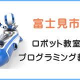 富士見市の子供ロボット教室プログラミング教室