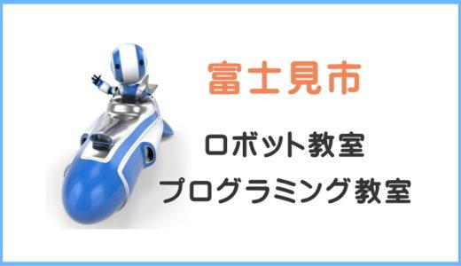 【富士見】ロボット教室プログラミング教室一覧。写真つき体験授業の口コミ評判。