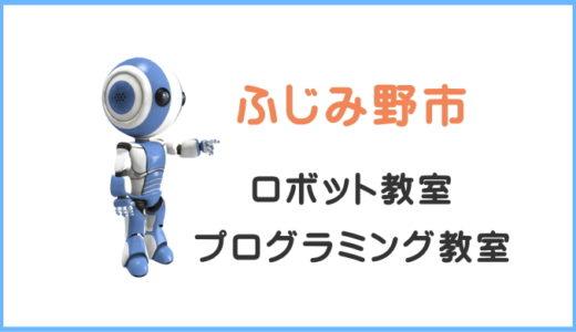 【ふじみ野】ロボット教室プログラミング教室一覧。写真つき体験授業の口コミ評判。