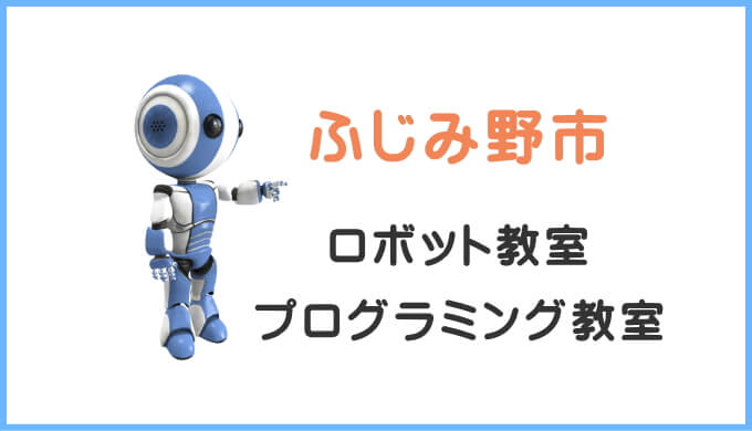 ふじみ野市の子供ロボット教室プログラミング教室