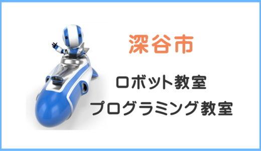 【深谷市・本庄市】ロボット教室プログラミング教室。小学生ママの口コミ・料金の比較