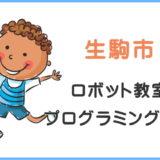 生駒市の子供ロボット教室プログラミング教室