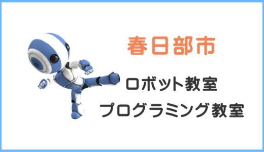 【体験レポ】春日部市の小学生プログラミング教室ロボット教室一覧。