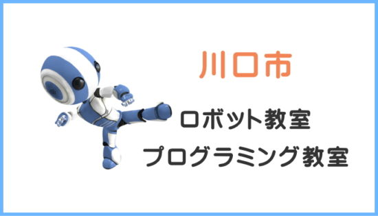 川口市の子供ロボット教室プログラミング教室